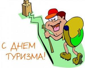 Итоги уходящего года ко Дню туризма - Zagrannik.org