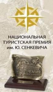 Национальная туристическая премия Сенкевича