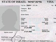Безвизовый режим между Украиной и Израилем