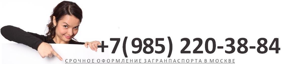 pereoformlenie-zagranpasporta-V-MOSKVE