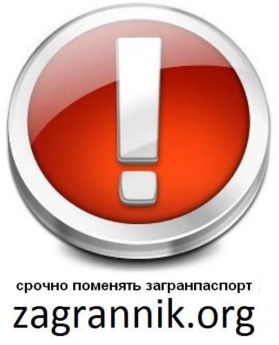 Поменять загранпаспорт в Москве