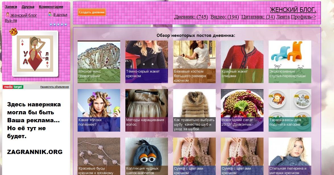 Женский блог http://shenskiy-blog.ru/