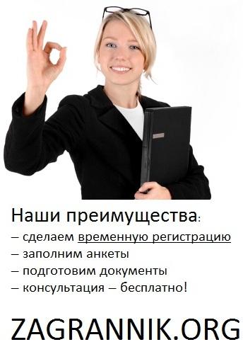 zagranpasport-po-vrem-registracii