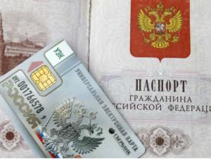 Пластиковій паспорт