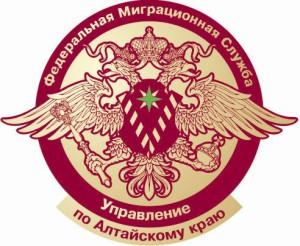 УФМС по Алтайскому краю