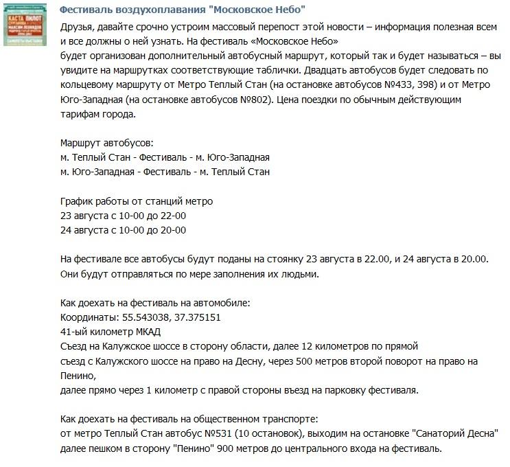 воздухоплавательный фестиваль «Московское Небо»