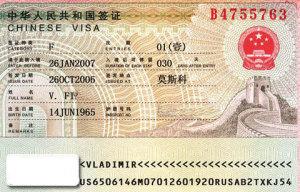 visa_v_kitay
